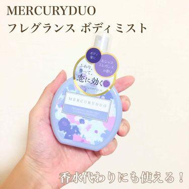 MERCURYDUO フレグランスボディミスト/RBP/香水(レディース)を使ったクチコミ(1枚目)