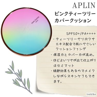 ピンクティーツリーカバークッション/APLIN/クッションファンデーションを使ったクチコミ(2枚目)
