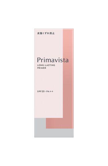 スキンプロテクトベース<皮脂くずれ防止> プリマヴィスタ