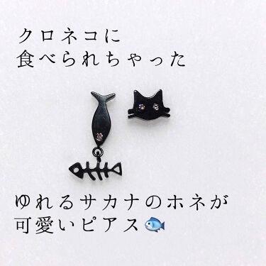 櫻はる 🌸 on LIPS 「楽天スーパーセールでのピアスの購入品紹介第二弾です🙇♀️昨日..」(1枚目)