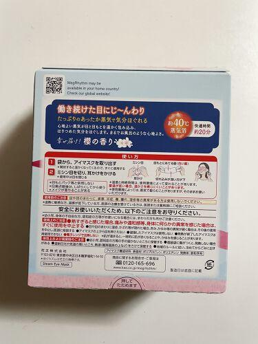 蒸気でホットアイマスク 幸せ届け!櫻の香り/めぐりズム/その他を使ったクチコミ(2枚目)