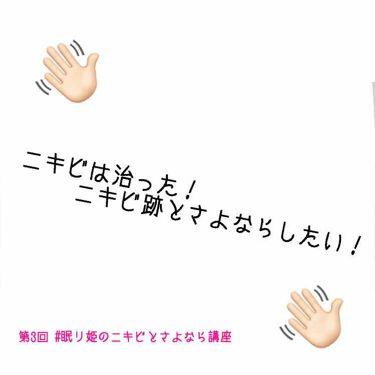 眠リ姫さんの「肌ラボ極潤 ヒアルロン乳液<乳液>」を含むクチコミ
