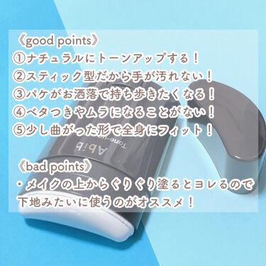 Tone-up sunstick silky bar/Abib /日焼け止め(顔用)を使ったクチコミ(3枚目)