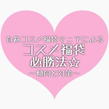 福袋 2019/CEZANNE/その他を使ったクチコミ(1枚目)