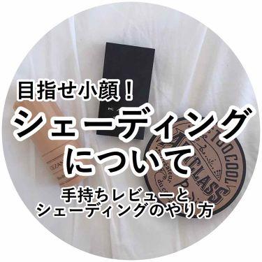Yちゃんさんの「セザンヌシェーディングスティック<ジェル・クリームチーク>」を含むクチコミ