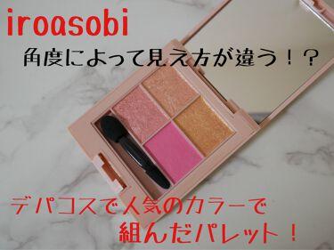イロアソビ 4色アイパレット/iroasobi (イロアソビ)/パウダーアイシャドウを使ったクチコミ(1枚目)