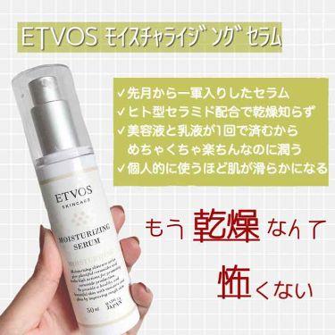 セラミドスキンケア モイスチャライジングセラム/ETVOS/乳液を使ったクチコミ(3枚目)