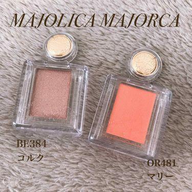 シャドーカスタマイズ/MAJOLICA MAJORCA/パウダーアイシャドウを使ったクチコミ(1枚目)