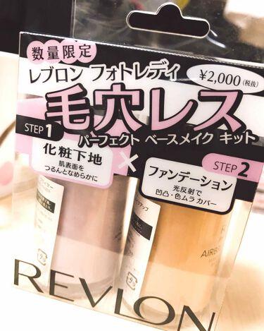 フォトレディ プライマー/REVLON/化粧下地を使ったクチコミ(1枚目)