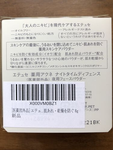 薬用アクネ ナイトタイムディフェンス/ettusais/ルースパウダーを使ったクチコミ(5枚目)