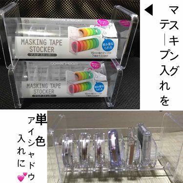 🐻瑠璃佳🐼さんの「DAISOマスキングテープ入れ<その他>」を含むクチコミ