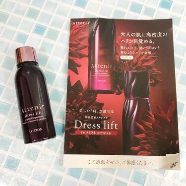 ドレスリフト ローション/アテニア/化粧水を使ったクチコミ(2枚目)