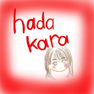 hadakara ボディソープ フローラルブーケの香り/hadakara/ボディソープを使ったクチコミ(1枚目)