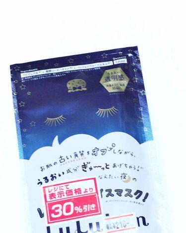 ルルルンワンナイト レスキュー角質オフ/ルルルン/シートマスク・パックを使ったクチコミ(1枚目)