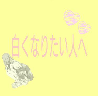 奈々子さんの「ナチュリエスキンコンディショナー(ハトムギ化粧水)<化粧水>」を含むクチコミ