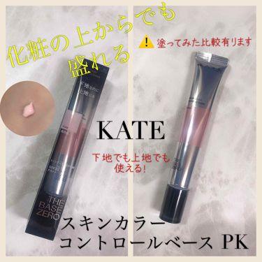 スキンカラーコントロールベース/KATE/化粧下地 by なぁたん☆