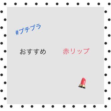 AT なめらか リップスティック/Art Collection/口紅を使ったクチコミ(1枚目)