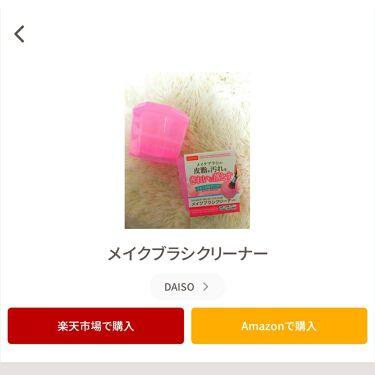 パフ・スポンジ専用洗剤/DAISO/その他化粧小物を使ったクチコミ(4枚目)