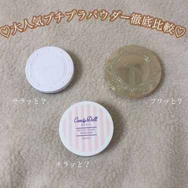 ホワイトピュアパウダー<シャイニー>/CandyDoll/ルースパウダーを使ったクチコミ(1枚目)