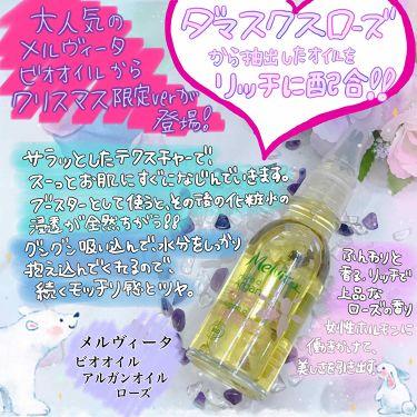 ビオオイル アルガンオイル ローズ/メルヴィータ/ブースター・導入液を使ったクチコミ(2枚目)