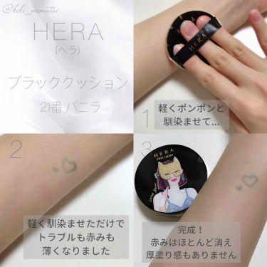 HERA Black Cushion/HERA(ヘラ/韓国)/その他ファンデーションを使ったクチコミ(2枚目)