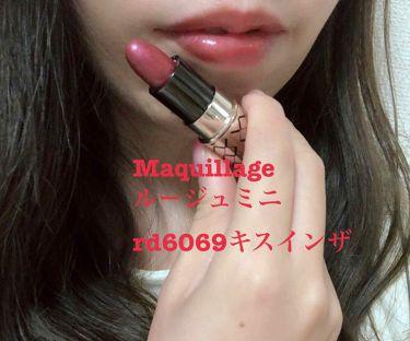 ルージュ ミニ/マキアージュ/口紅を使ったクチコミ(3枚目)