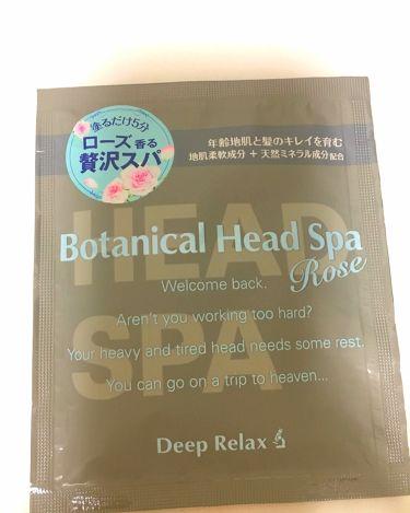 碧さんの「髪質改善研究所ボタニカルヘッドスパ ローズ<頭皮ケア>」を含むクチコミ
