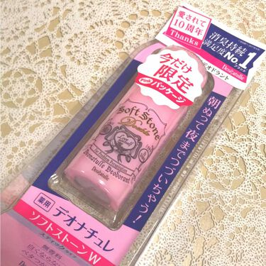 ソフトストーンW 限定pinkパッケージ/デオナチュレ/デオドラント・制汗剤を使ったクチコミ(1枚目)