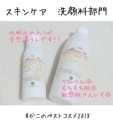ミルキュア ピュア ウォッシュ&パウダー/HOUSE OF ROSE/その他洗顔料を使ったクチコミ(1枚目)