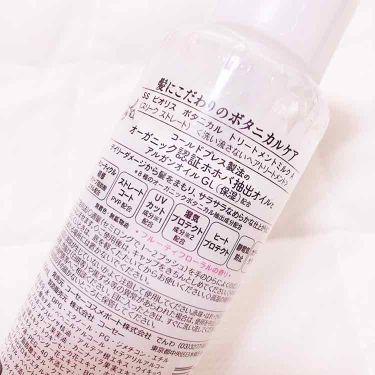 【画像付きクチコミ】☽⋆゜1つ7役の洗い流さないヘアトリートメントビオリスボタニカルトリートメントミルク(リペア&モイスト)うるおいを凝縮し、髪に素早く浸透するエッセンスミルク。2種の補修成分配合で傷んでパサつく髪もしっとりまとまります。パサついてまとま...