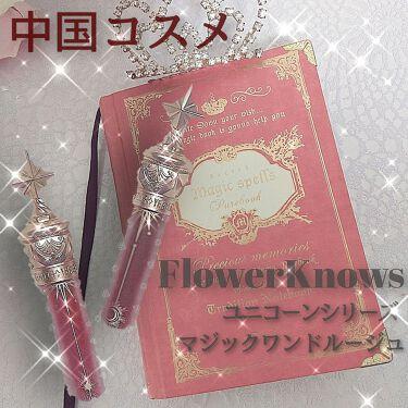 ユニコーンシリーズ マジックワンドルージュ/FlowerKnows/口紅を使ったクチコミ(1枚目)
