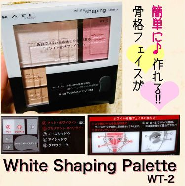 ホワイトシェイピングパレット/KATE/その他を使ったクチコミ(1枚目)