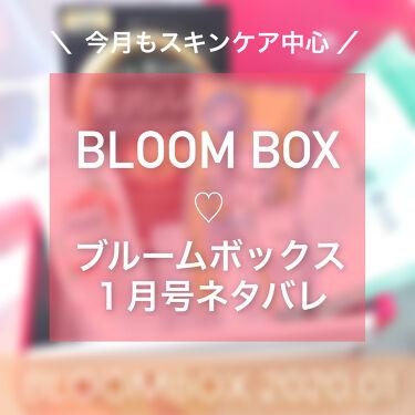 ブルーム ボックス/BLOOMBOX/その他を使ったクチコミ(1枚目)