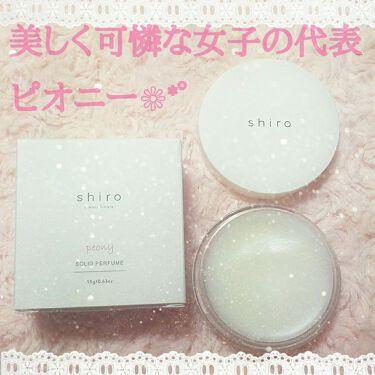 shiro (シロ) 練り香水 ピオニー