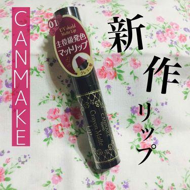 クレヨンマットリップ/CANMAKE/口紅 by かれん / 카렌