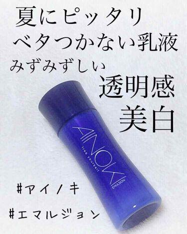 アイノキ エマルジョン/AINOKI/化粧水を使ったクチコミ(1枚目)