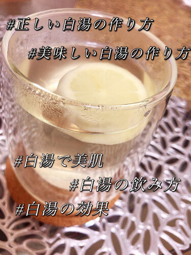 NiL on LIPS 「正しく美味しい白湯の飲み方で綺麗に健康になりましょう!!白湯が..」(1枚目)