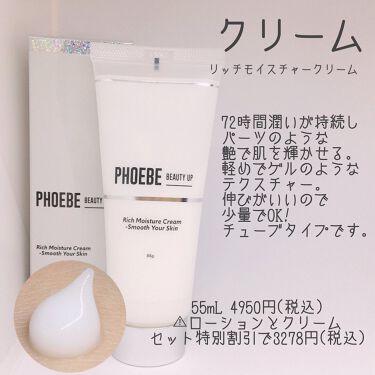 モイスチャーバランスローション/PHOEBE BEAUTY UP/化粧水を使ったクチコミ(3枚目)