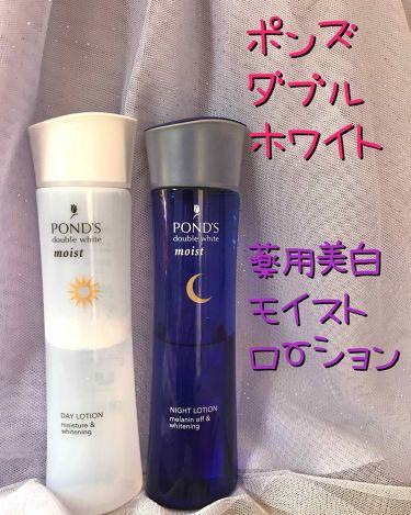 あやか🐰🎀さんの「ポンズダブルホワイト薬用美白モイストローションセット<化粧水>」を含むクチコミ