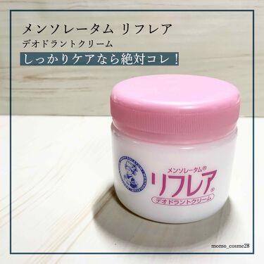 デオドラントクリーム/リフレア/デオドラント・制汗剤を使ったクチコミ(1枚目)