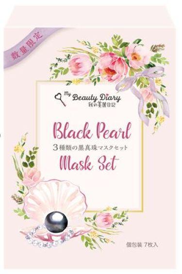 数量限定!!お得で可愛い♪ 3種類の黒真珠マスクセットのご紹介です♡  5/12(日)は母の日です💐✨  日頃の感謝の気持ちを込めてプレゼントを渡してみては😄?  ゴールデンウィークが終わったらすぐです! 忘れないうちにプレゼントを用意しておきましょう😂✋  プレゼントでお悩みの方は 現在発売中の我的美麗日記「3種類の黒真珠マスクセット」はいかがでしょうか♪♪  可愛いパッケージはもちろんのこと 1枚おまけのお得なセットです😆🎵  1番人気の「黒真珠マスク」が5枚  「黒真珠EX+マスクシリーズ」から 「トリートメント黒真珠EX+マスク」1枚 「モイスチャー黒真珠EX+マスク」1枚 の7枚セットです✨✨✨  通常価格 1,575 円のところ  1,380 円です«٩(*´ω`*)۶»💓  お得なセットなので 気軽にパケ買いしても損はしません😁✨  また黒真珠EX+マスクシリーズは、 大人特有の肌悩みに着目! 「今すぐどうにかしたいSOSマスク」です!! お母さんのプレゼントにもピッタリ😁?!   ぜひショッピングの際は 探してみてください~🥰❤️   ♡我的美麗日記のこだわり♡  ------------------------------  パラベン、アルコールを配合していません。また、鉱物油、色素、蛍光剤を使用していません。  ♡我的美麗日記HPで最新情報更新中♡ ------------------------------------------- https://mybeautydiary-jp.com/   ♡Instagramもチェックしてね♡ ------------------------------ https://www.instagram.com/mybeautydiary_jp/   #我的美麗日記#私のきれい日記#mybeautydiary#シートマスク#フェイスマスク#スキンケア#台湾コスメ#ご褒美マスク#保湿#保湿ケア#しっとり#うるおい#美肌#美活#個包装#母の日#プレゼント#感謝#可愛い#お得#おまけ#パケ買い#GW#安心#安全#旅行#紫外線#ダメージ#遊び#疲れ#ご褒美旅#ご褒美マスク#ショッピング