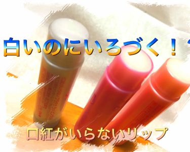 口紅がいらない薬用リップほんのりUV/メンターム/リップケア・リップクリームを使ったクチコミ(1枚目)