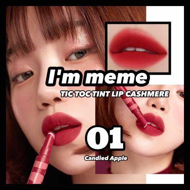 アイムティックトックティントリップカシミア/I'M MEME/口紅を使ったクチコミ(2枚目)
