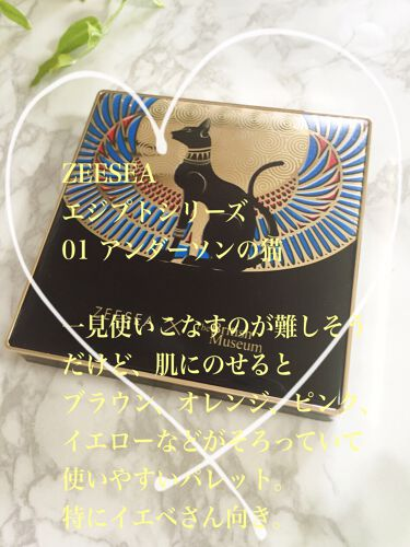 ZEESEA × 大英博物館 エジプトシリーズ  アイシャドウパレット (16色)/ZEESEA/パウダーアイシャドウを使ったクチコミ(5枚目)