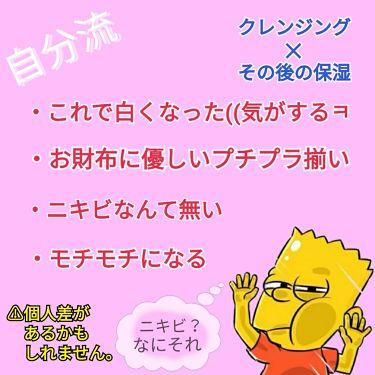 아유리_ayuriさんの「ナチュリエスキンコンディショナー(ハトムギ化粧水)<化粧水>」を含むクチコミ