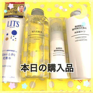 シェイプモイスト ローション/LITS/化粧水を使ったクチコミ(1枚目)