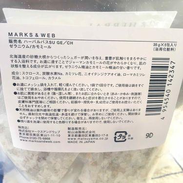 ハーバルバスシュガー リラックス/MARKS&WEB/入浴剤を使ったクチコミ(3枚目)