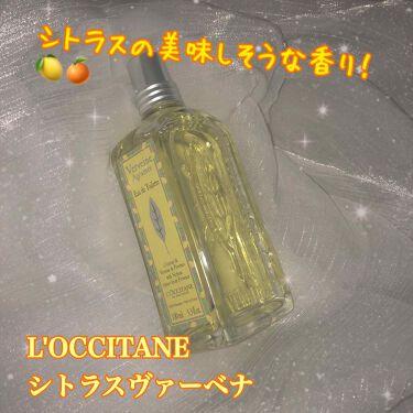 シトラスヴァーベナ オードトワレ/L'OCCITANE/香水(レディース)を使ったクチコミ(1枚目)