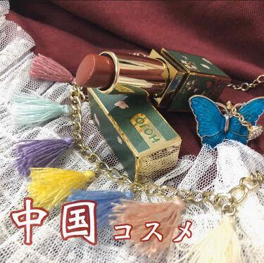 HOJO 锦瑟桃花绒情口红/HOJO/口紅を使ったクチコミ(1枚目)