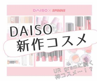 WHY NOT SPINNS/DAISO/その他を使ったクチコミ(1枚目)